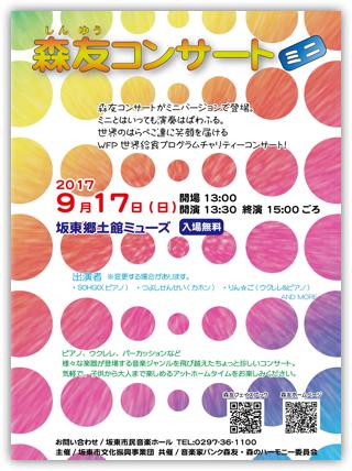 DropShadow ~ ミニコンサート.jpg