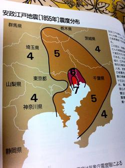 安政江戸地震.jpg