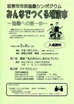 坂東市市民恊働・シンポジウ.jpg